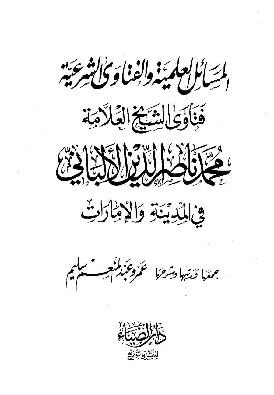 فتاوى الشيخ العلامة الألباني في المدينة والإمارات - ناصر الدين الألباني