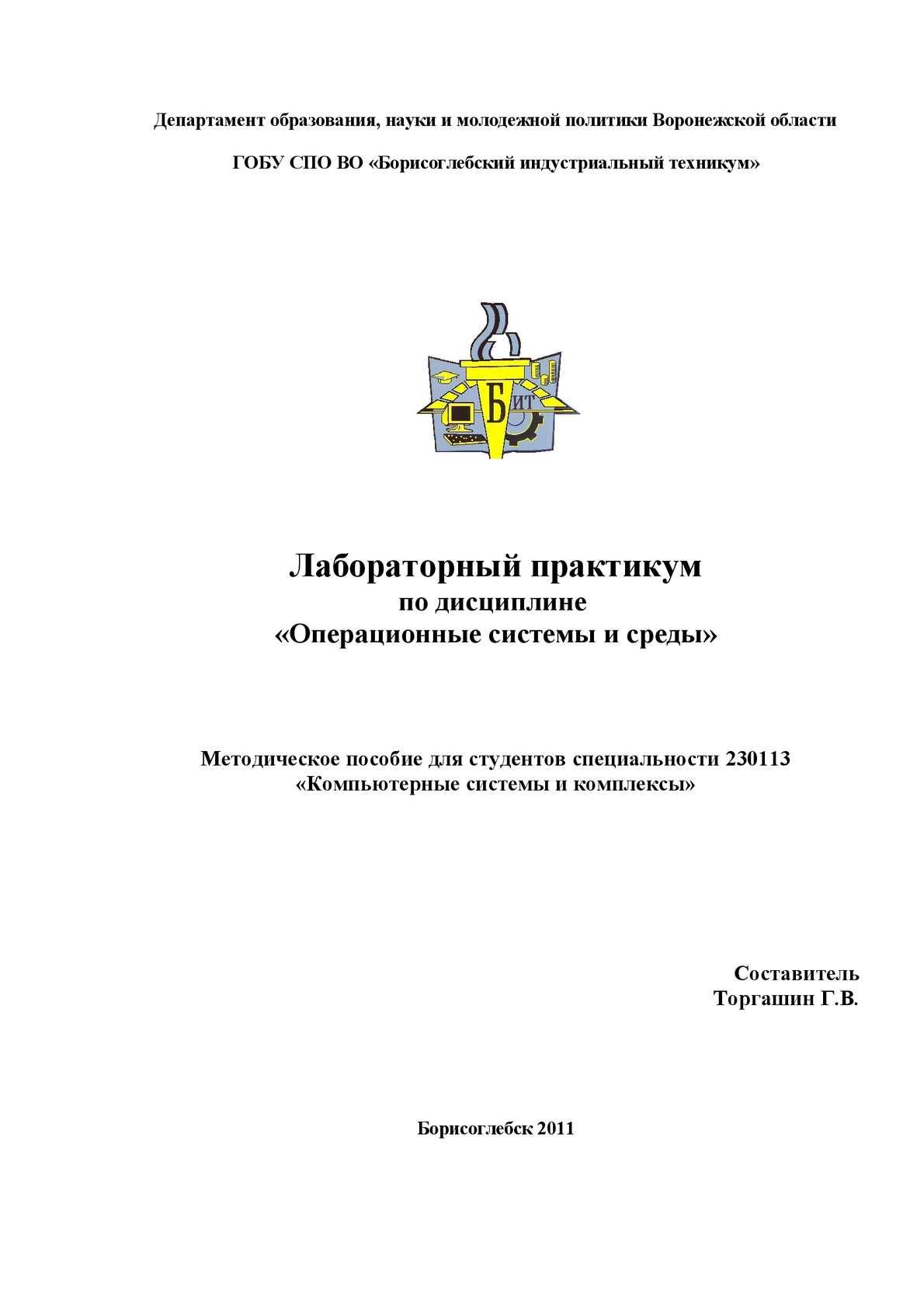 Сборник лабораторных работ по дисциплине операционные системы