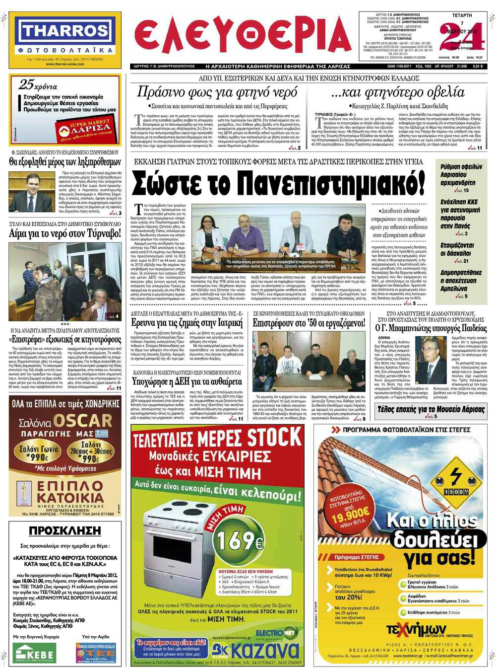35f37116bc0 Calaméo - Eleftheria.gr_07/03/2012
