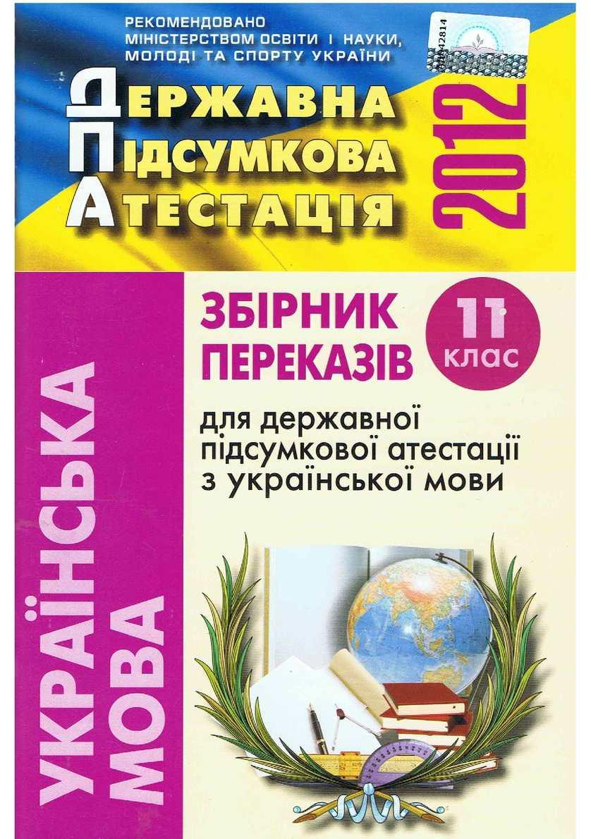 Calaméo - ДПА Укр Мова 2012 77dd9a5e81d72