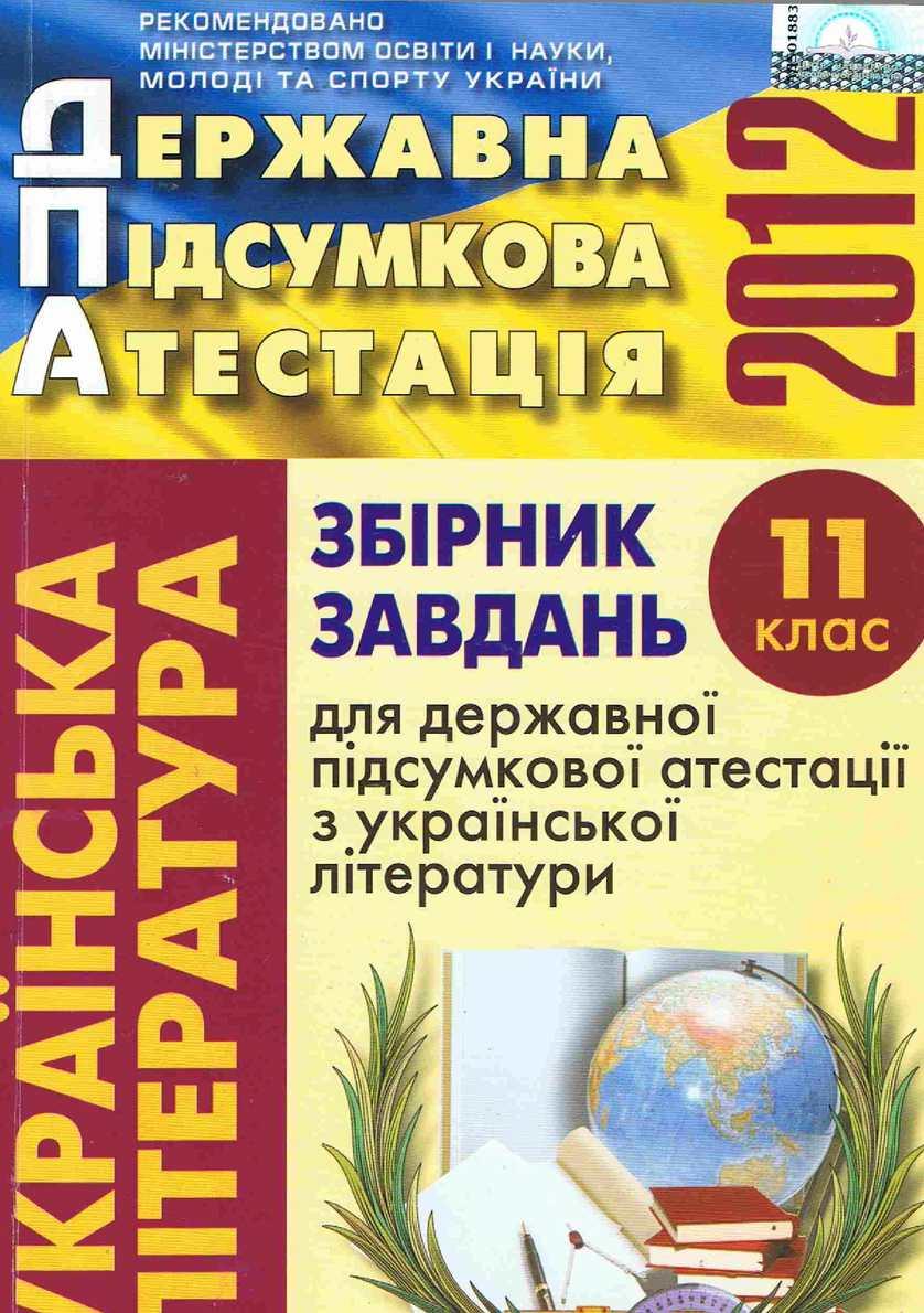 dpa_11_kl_ukr_lit_ 2012