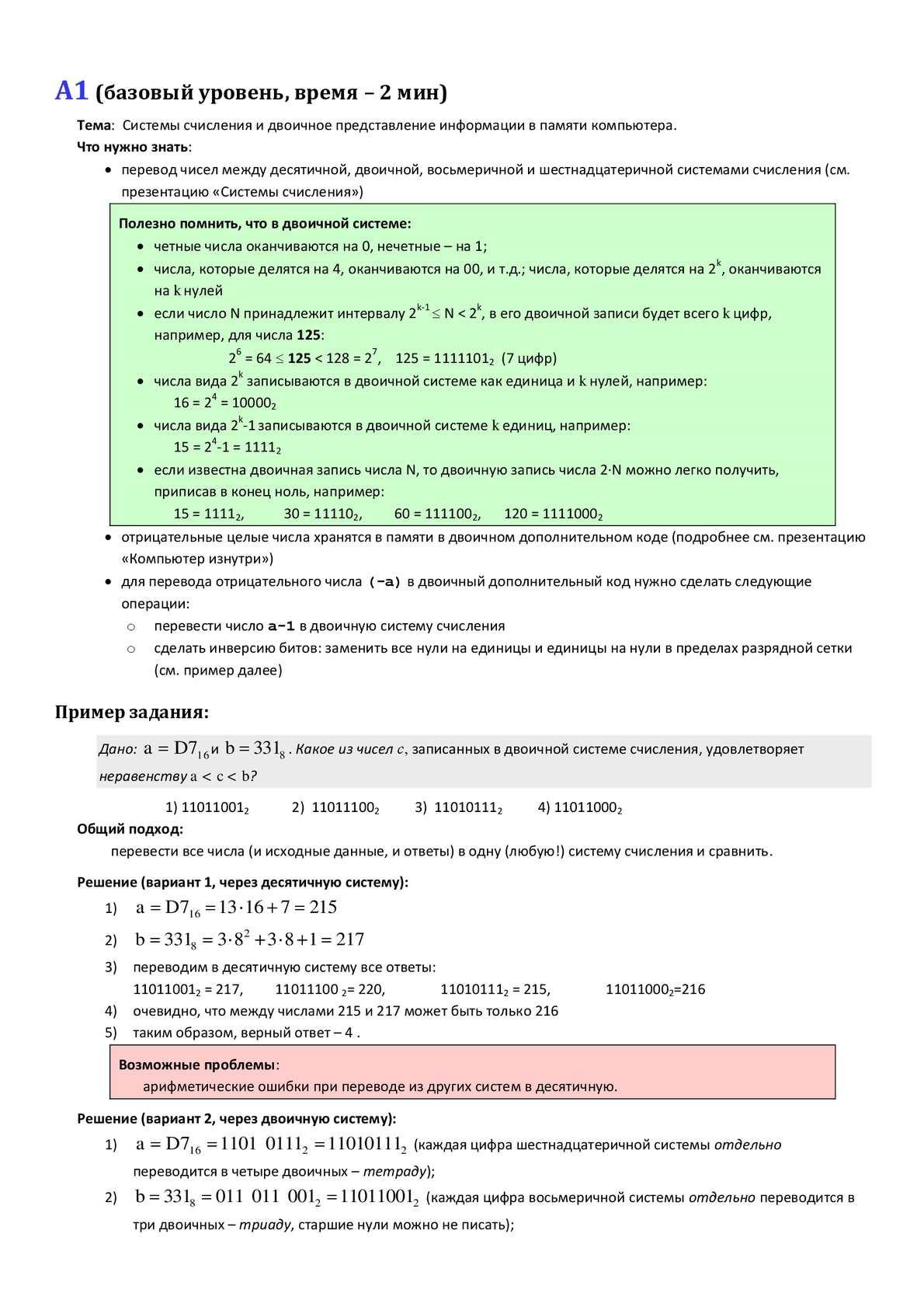 блок-схема перевод система счисления