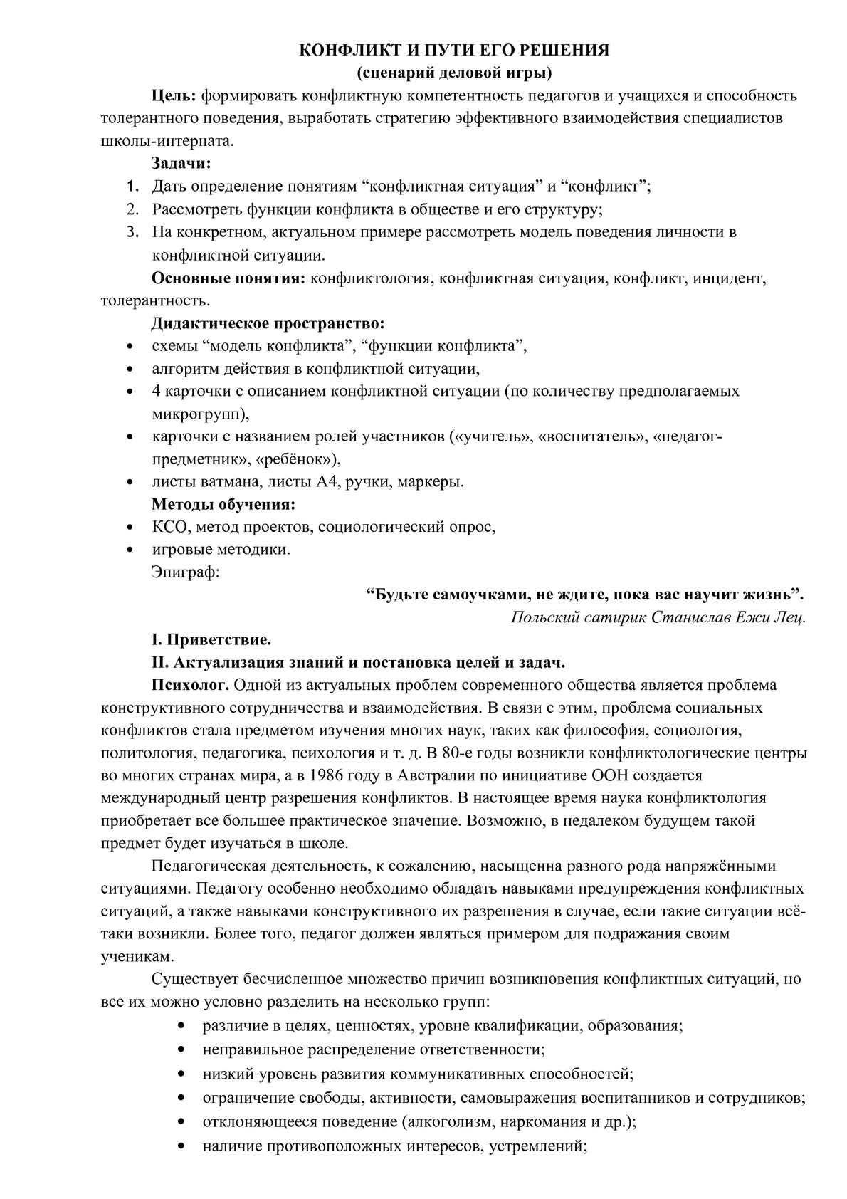 """Сценарий деловой игры для педагогов """"Конфликт и пути его решения"""""""