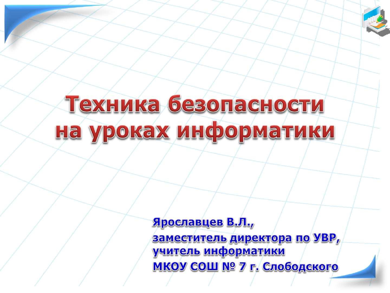 Секс на уроке информатики 22 фотография