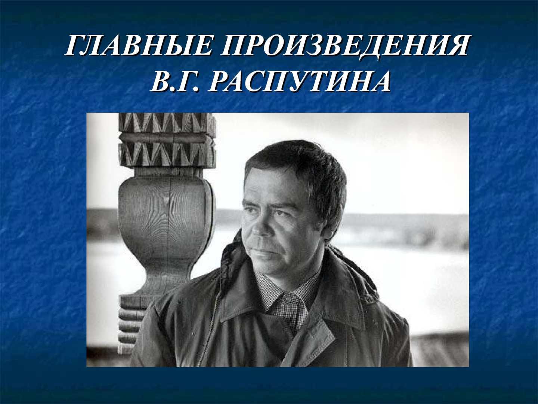 Главные произведения В.Г. Распутина