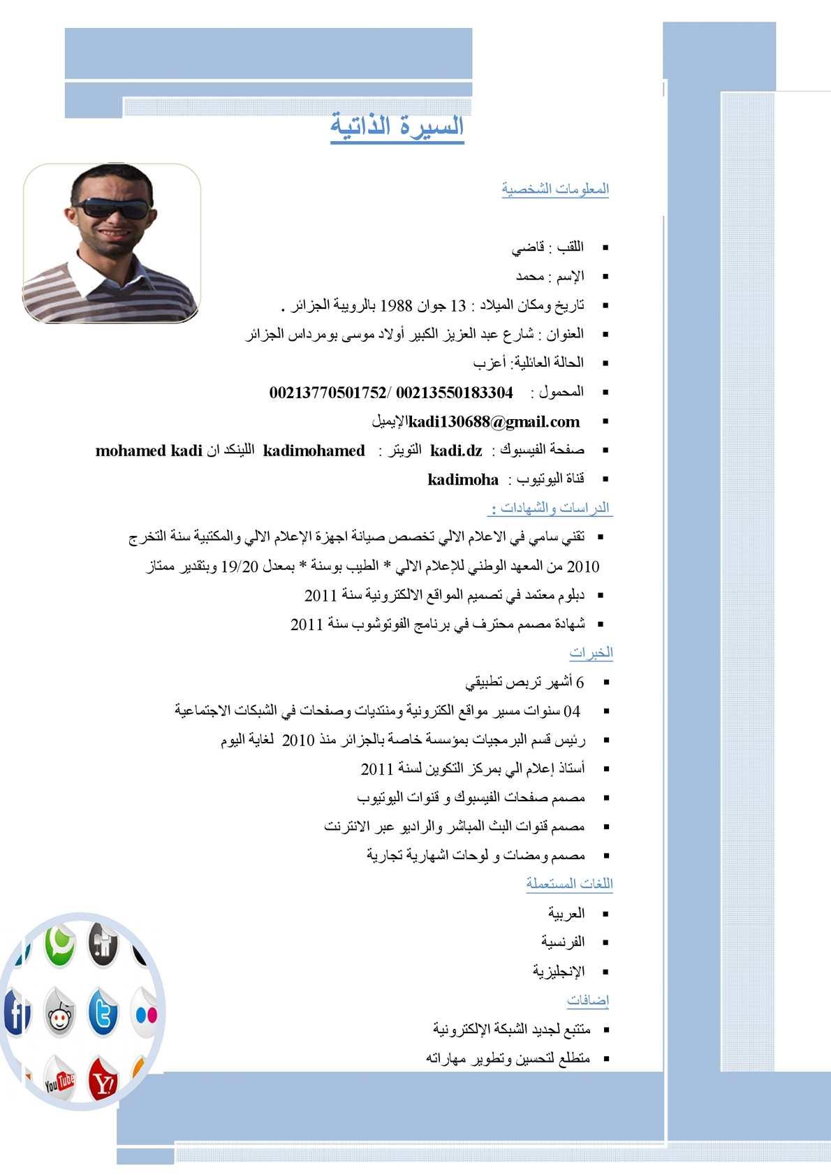 Calaméo السيرة الذاتية عربي