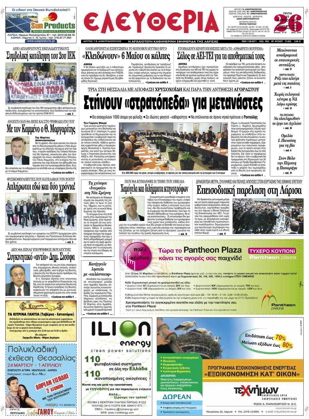 Calaméo - Eleftheria.gr 27 03 2012 a49faa2dfeb