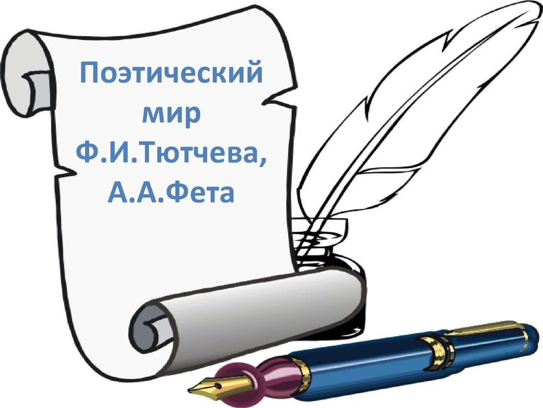 Схема русский язык шаблон