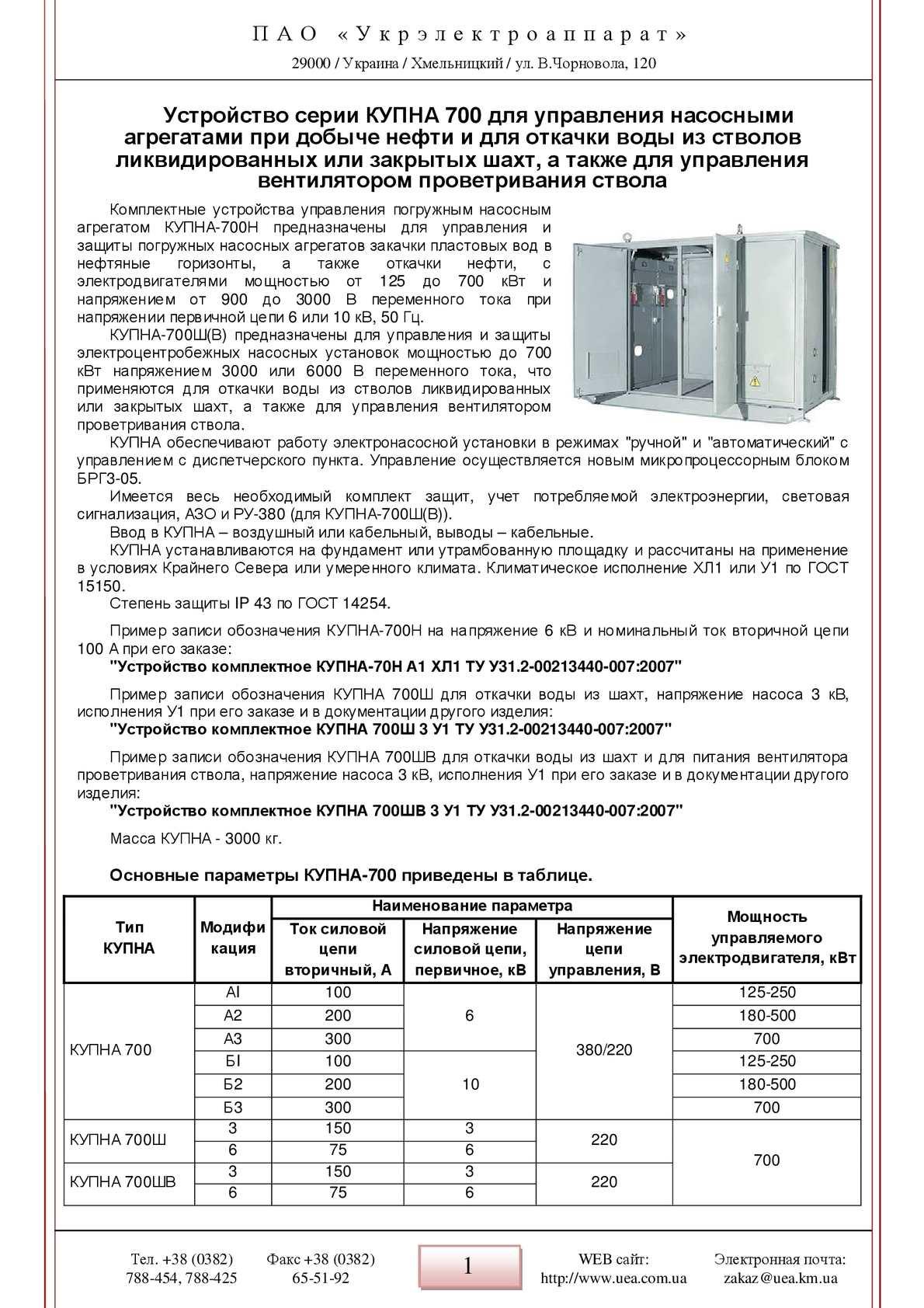 трансформатор тока т-0.66 у3 200/5 схема подключения