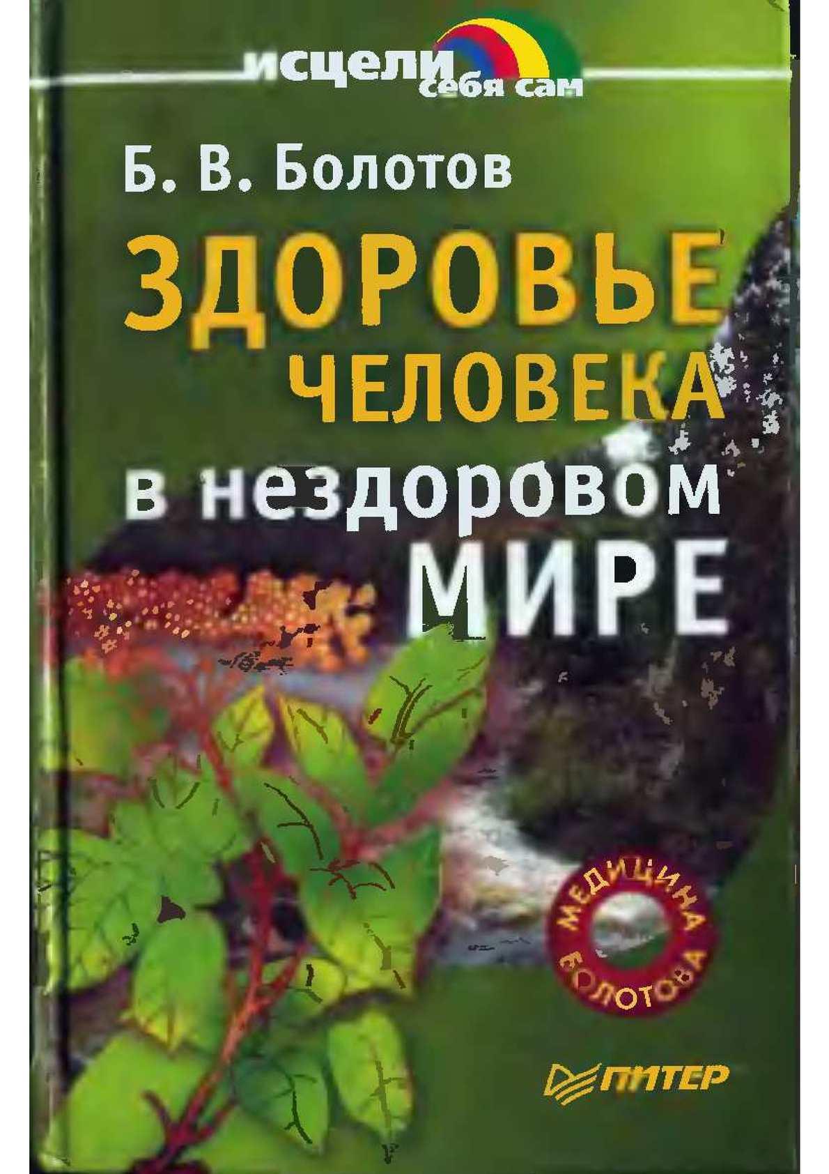 Болотов Б.В. Здоровье человека внездоровом мире