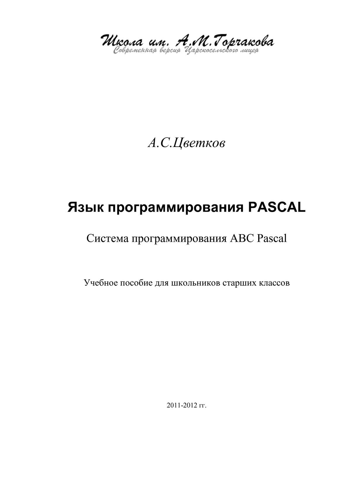 инструкция присвоения на паскале
