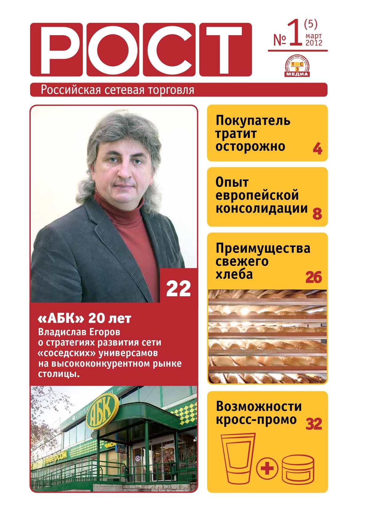 РОСТ. Российская сетевая торговля #1(5)