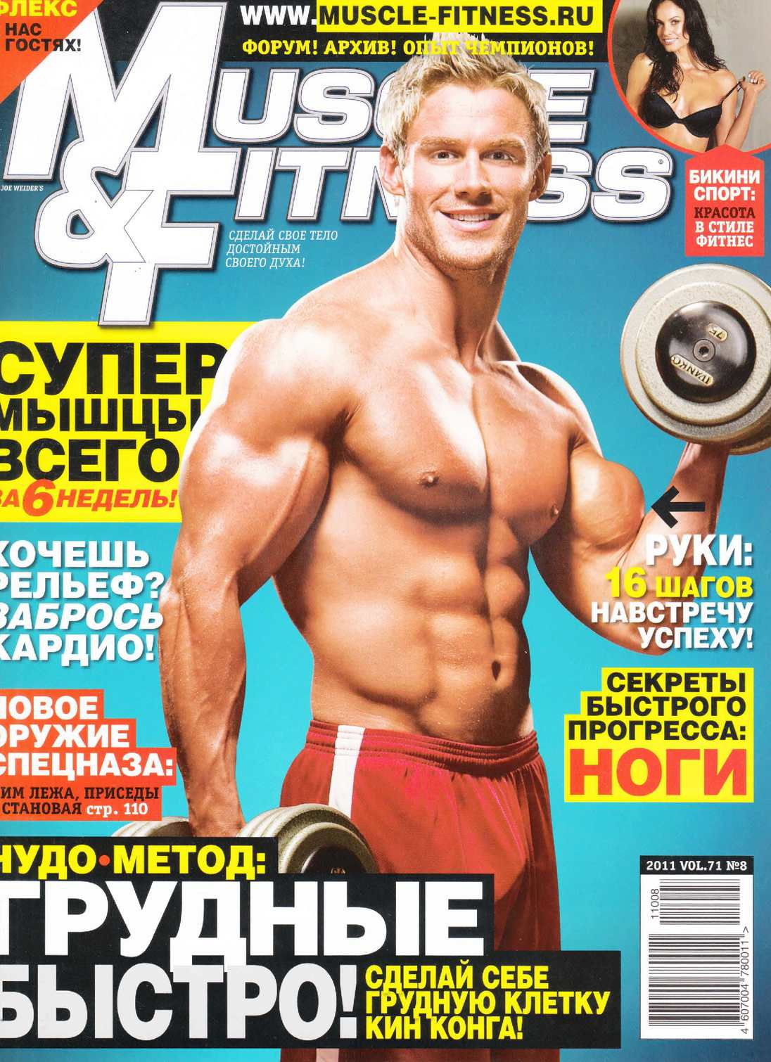 Muscle & Fitness №8-2011