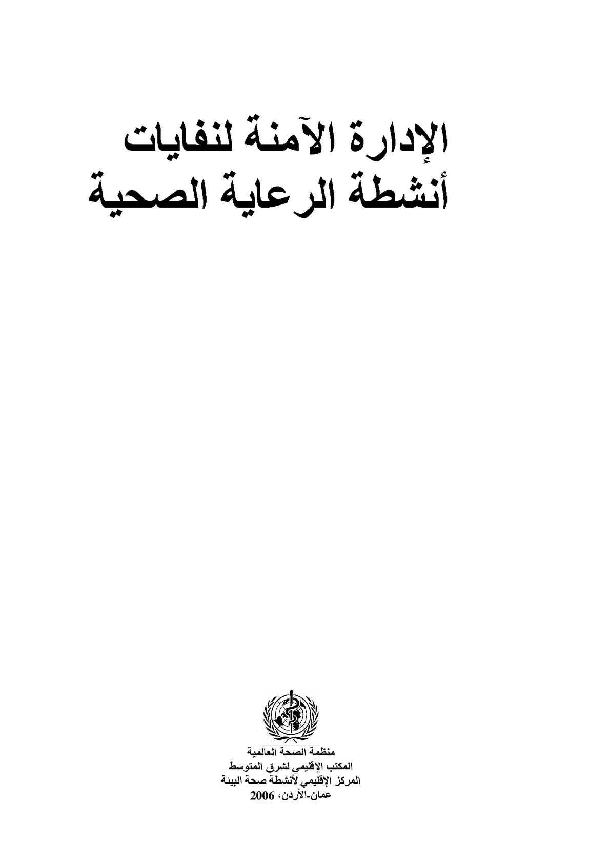 كتاب النفايات الطبية الصادر عن منظمة الصحة العالمية
