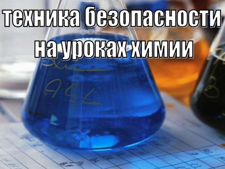 тб в кабинете химии картинки