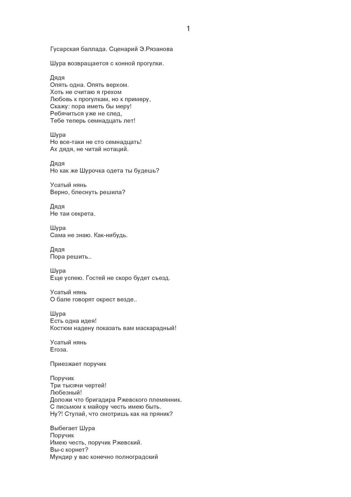 Сценарий фильма pdf