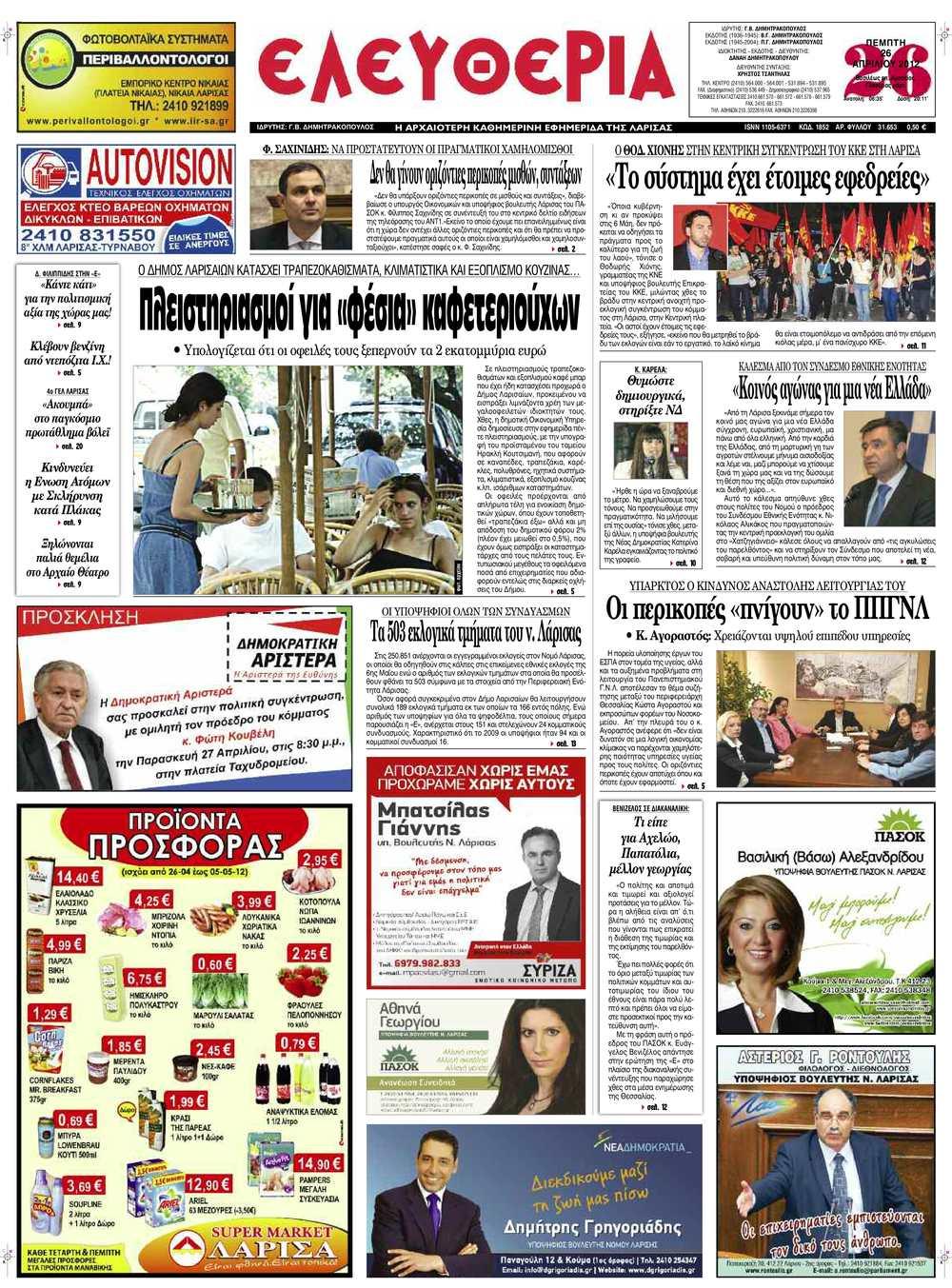 Calaméo - Eleftheria.gr 26 04 2012 1ee3e6b64b8