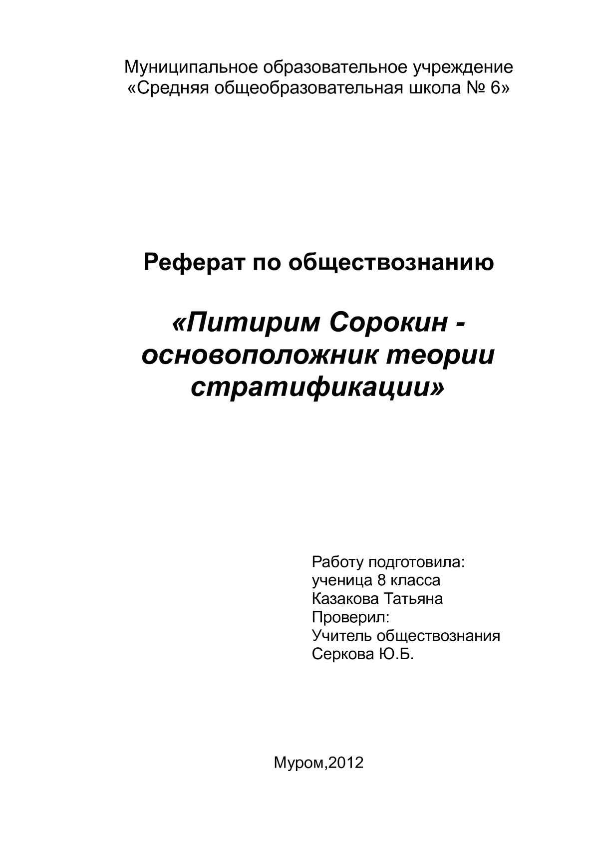 ebook Кто же все таки сказал: МЯУ