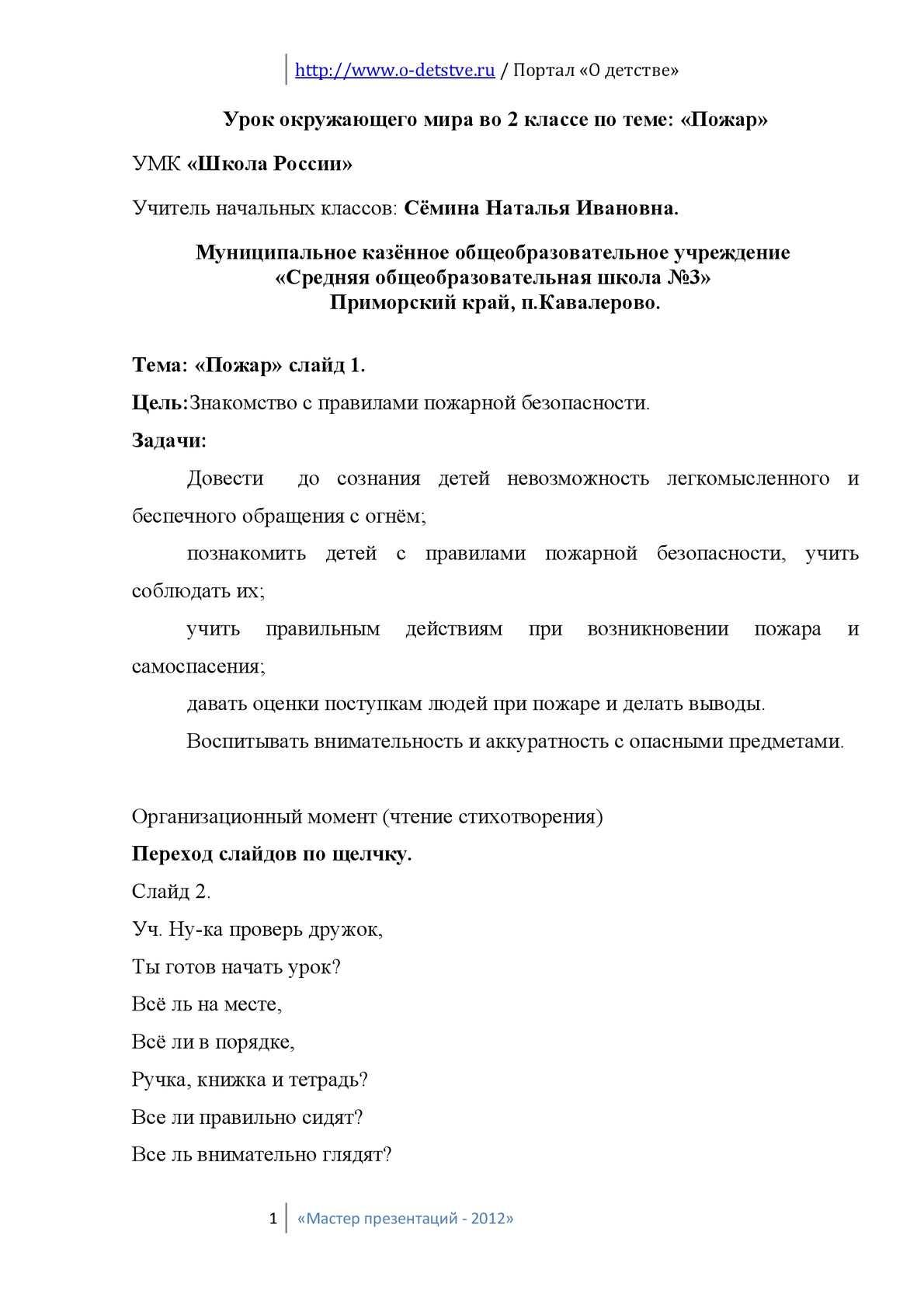 урок знакомство с прописью школа россии