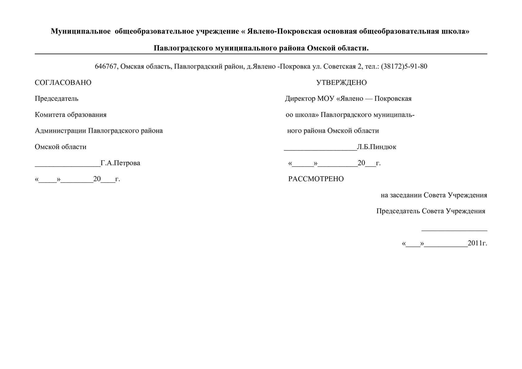 Методическая разработка по русскому языку по теме контрольные  Тексты диктантов 2 класс пнш