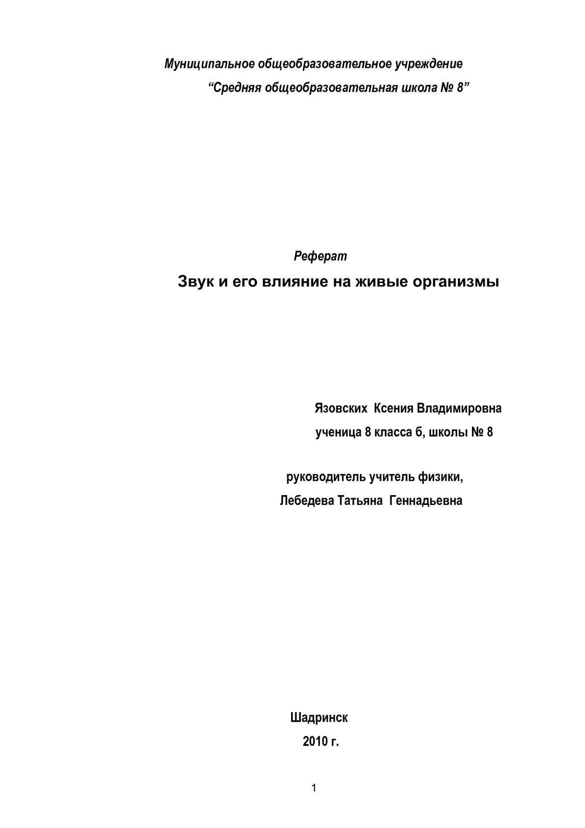 Реферат Звук и его влияние на человека calameo er page 1