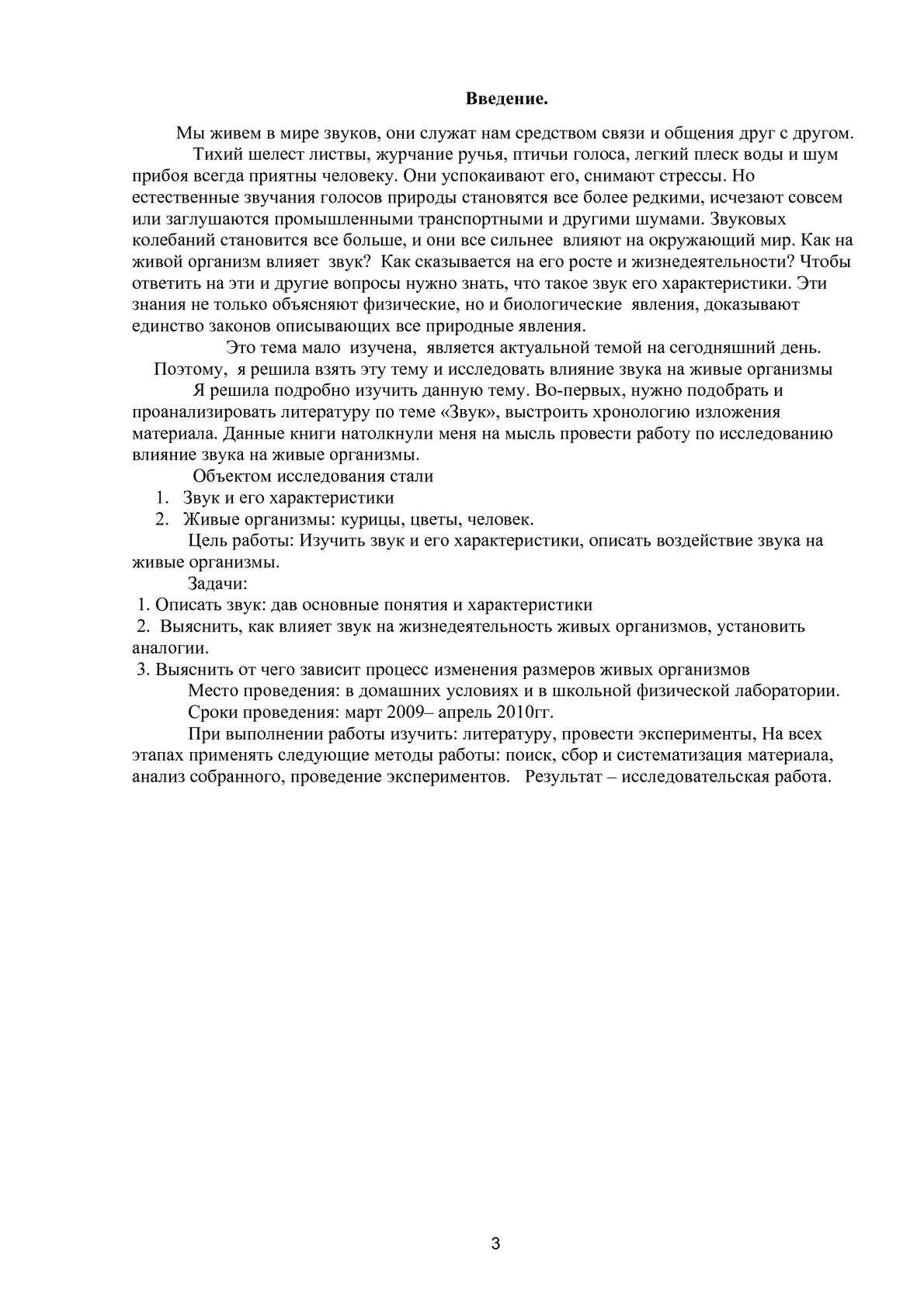 Реферат Звук и его влияние на человека calameo er page 3