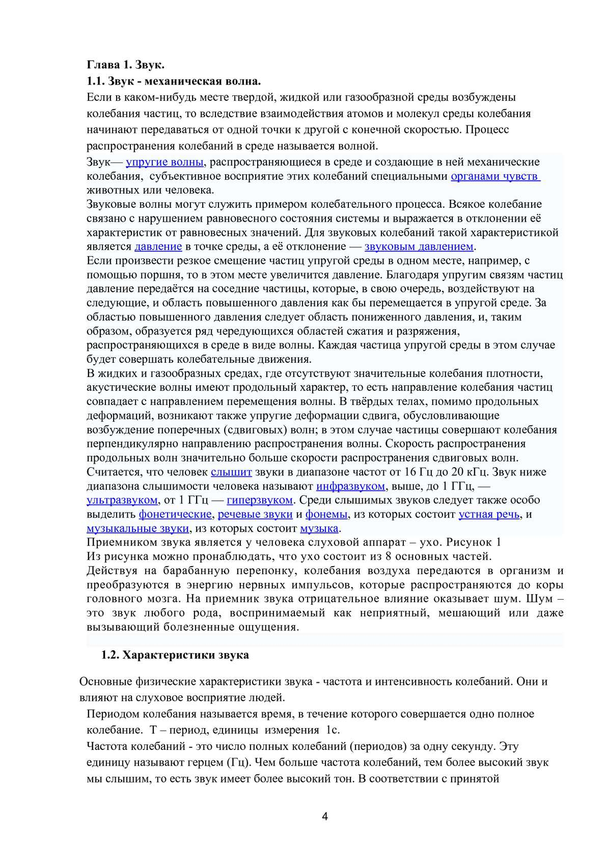 Реферат Звук и его влияние на человека calameo er page 4