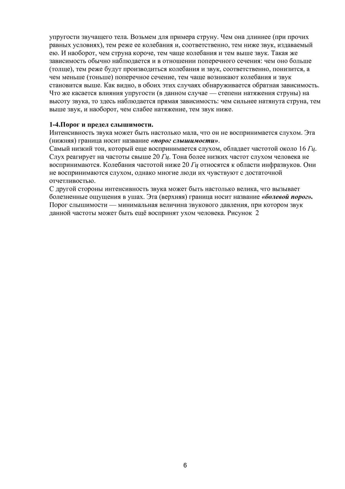 Реферат Звук и его влияние на человека calameo er page 6
