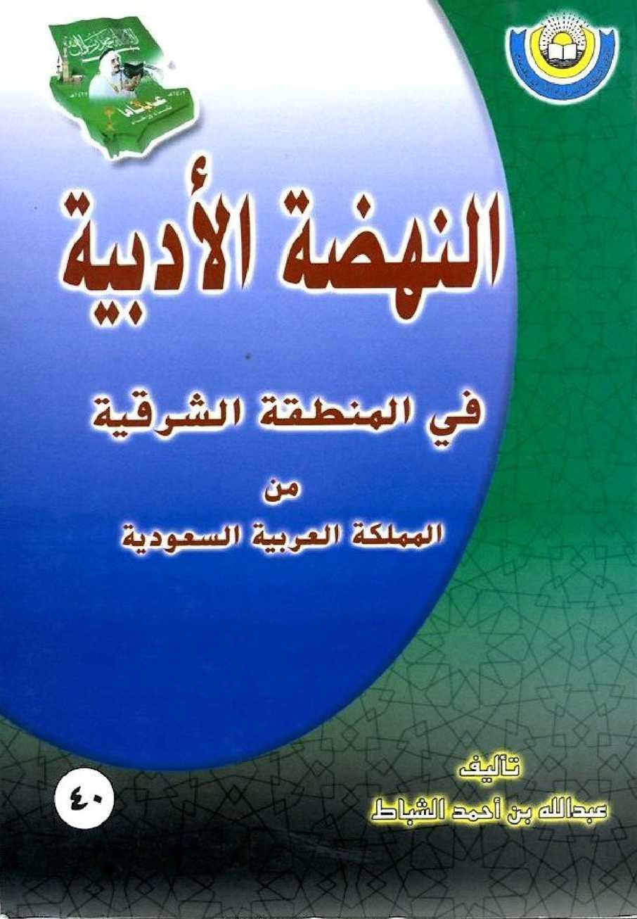 النهضة الأدبية في المنطقة الشرقية من المملكة العربية السعودية