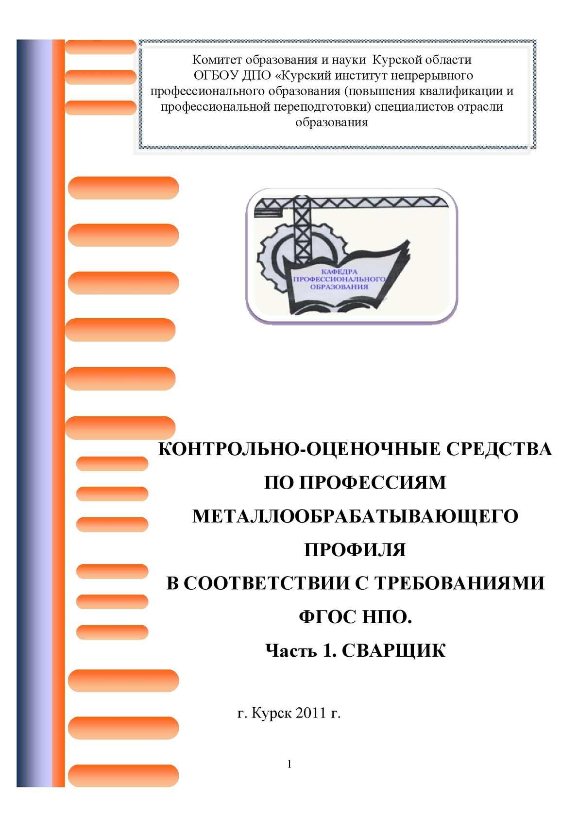 инструкция для учебной слесарной мастерской