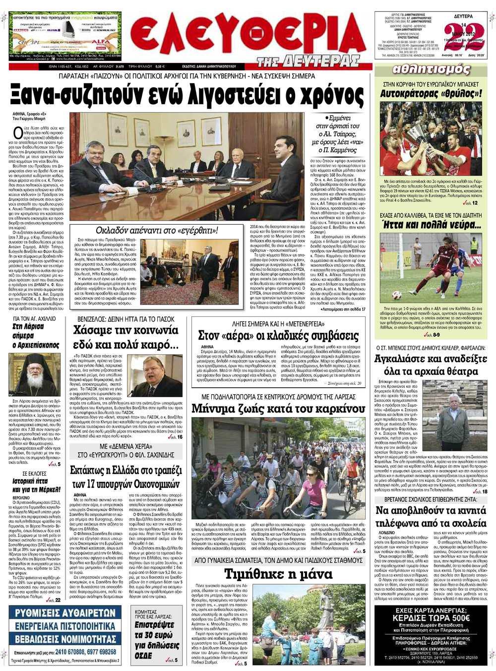Calaméo - Eleftheria.gr 14 05 2012 128702f0f67