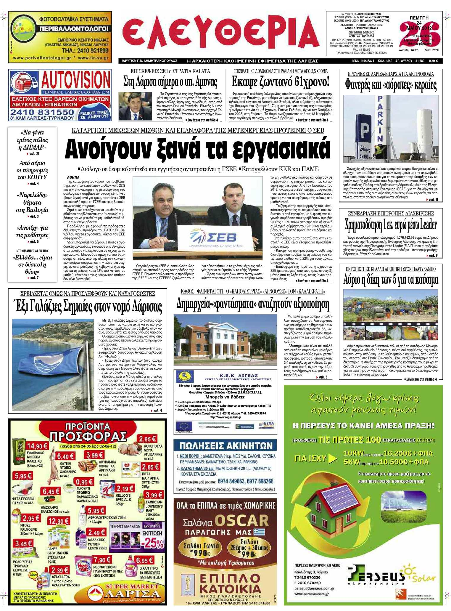 Calaméo - Eleftheria.gr 24 05 2012 54056130401