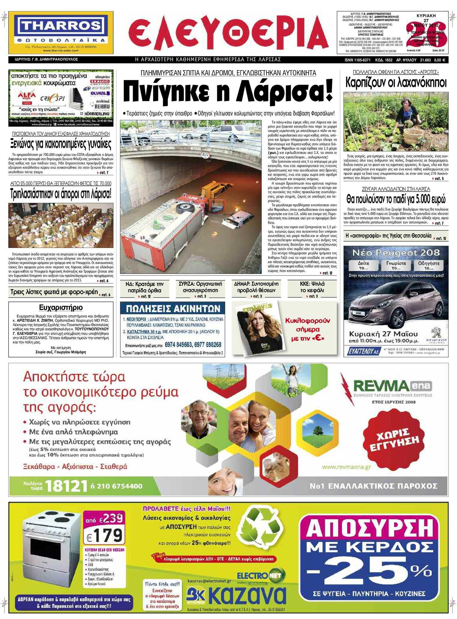 Calaméo - Eleftheria.gr 27 05 2012 3d47082f78a