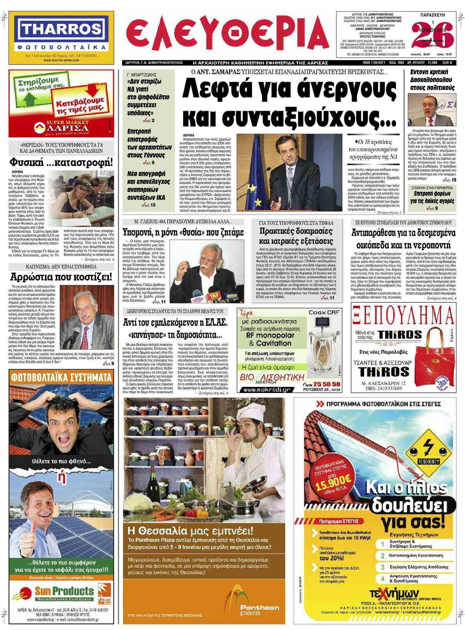 Calaméo - Eleftheria.gr 1 6 2012 de26318fe3b