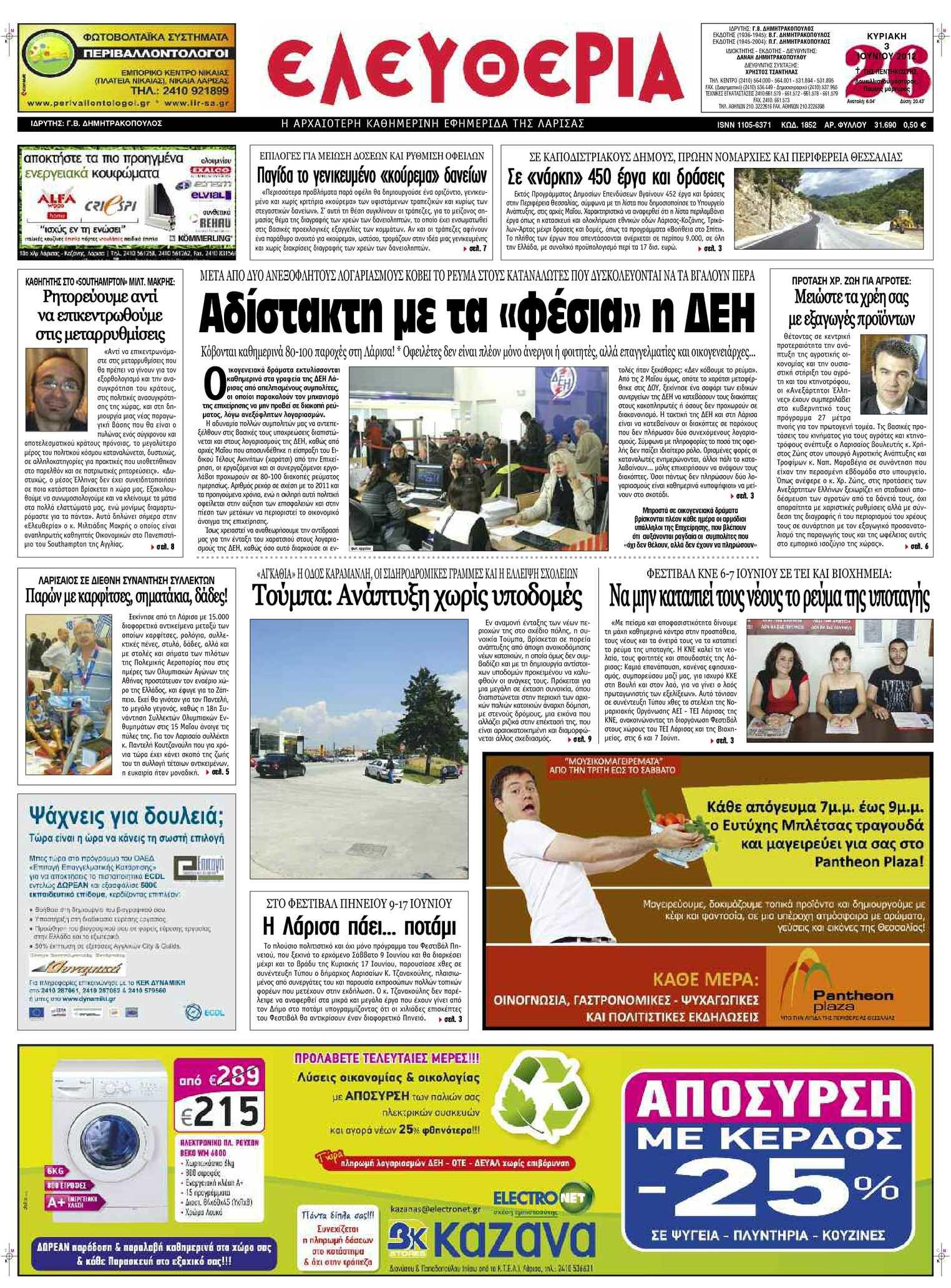 Calaméo - Eleftheria.gr 1 6 2012 e7822acea63