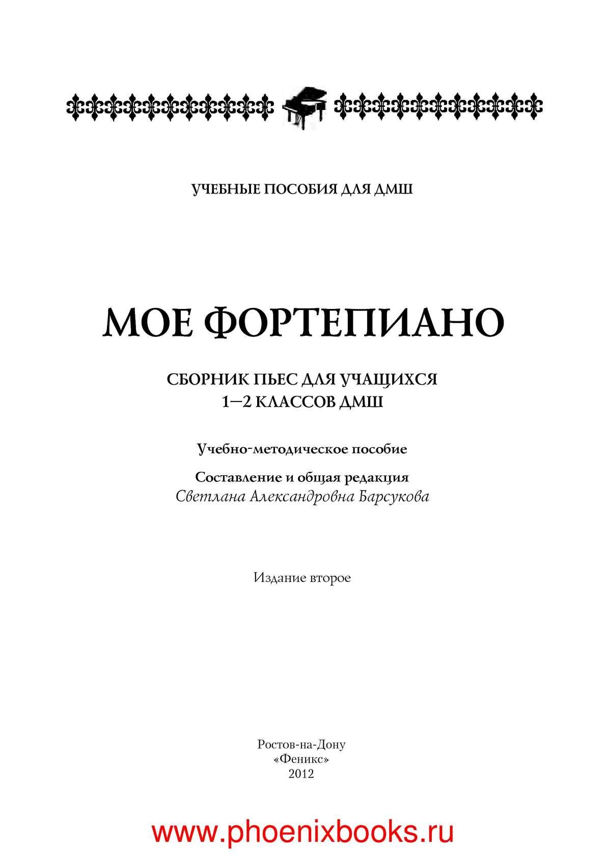 Мое фортепиано сборник пьес для учащихся 1-2 классов ДМШ www.phoenixbooks.ru