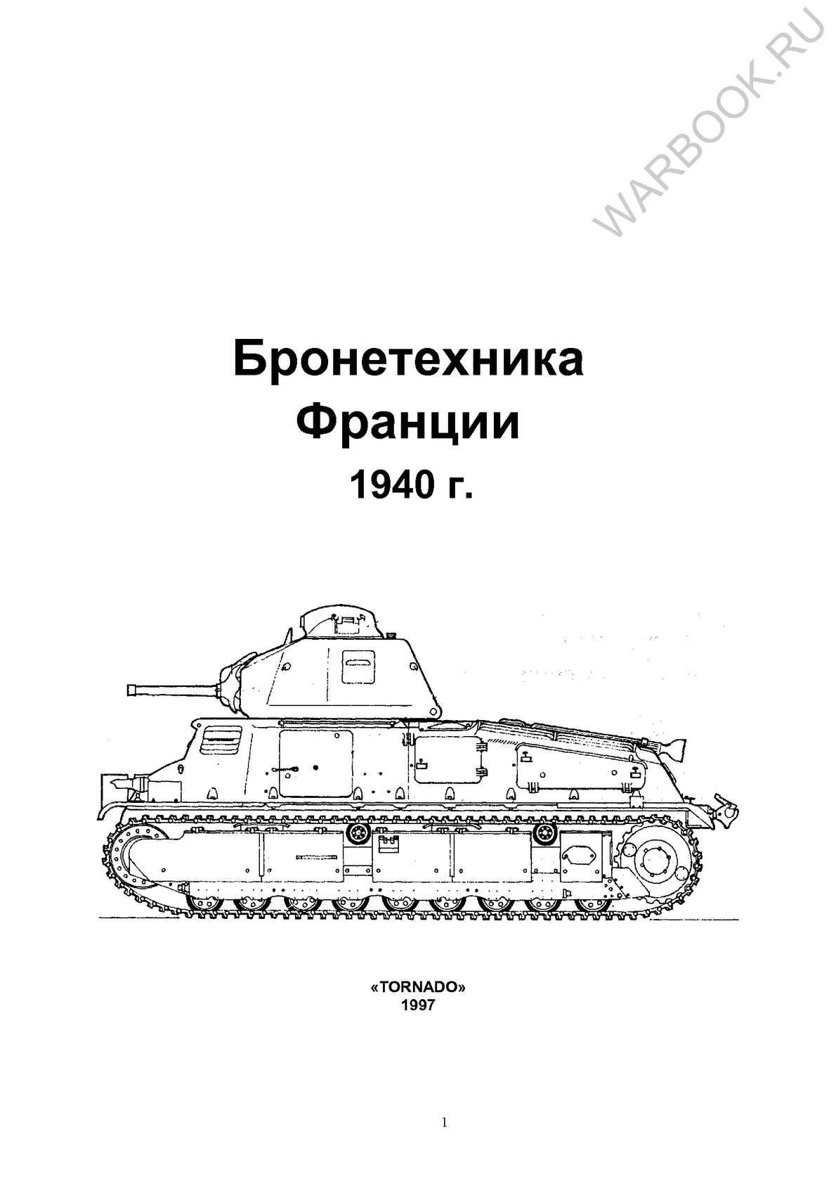 Торнадо - Армейская серия 16 - Бронетехника Франции 1940 г