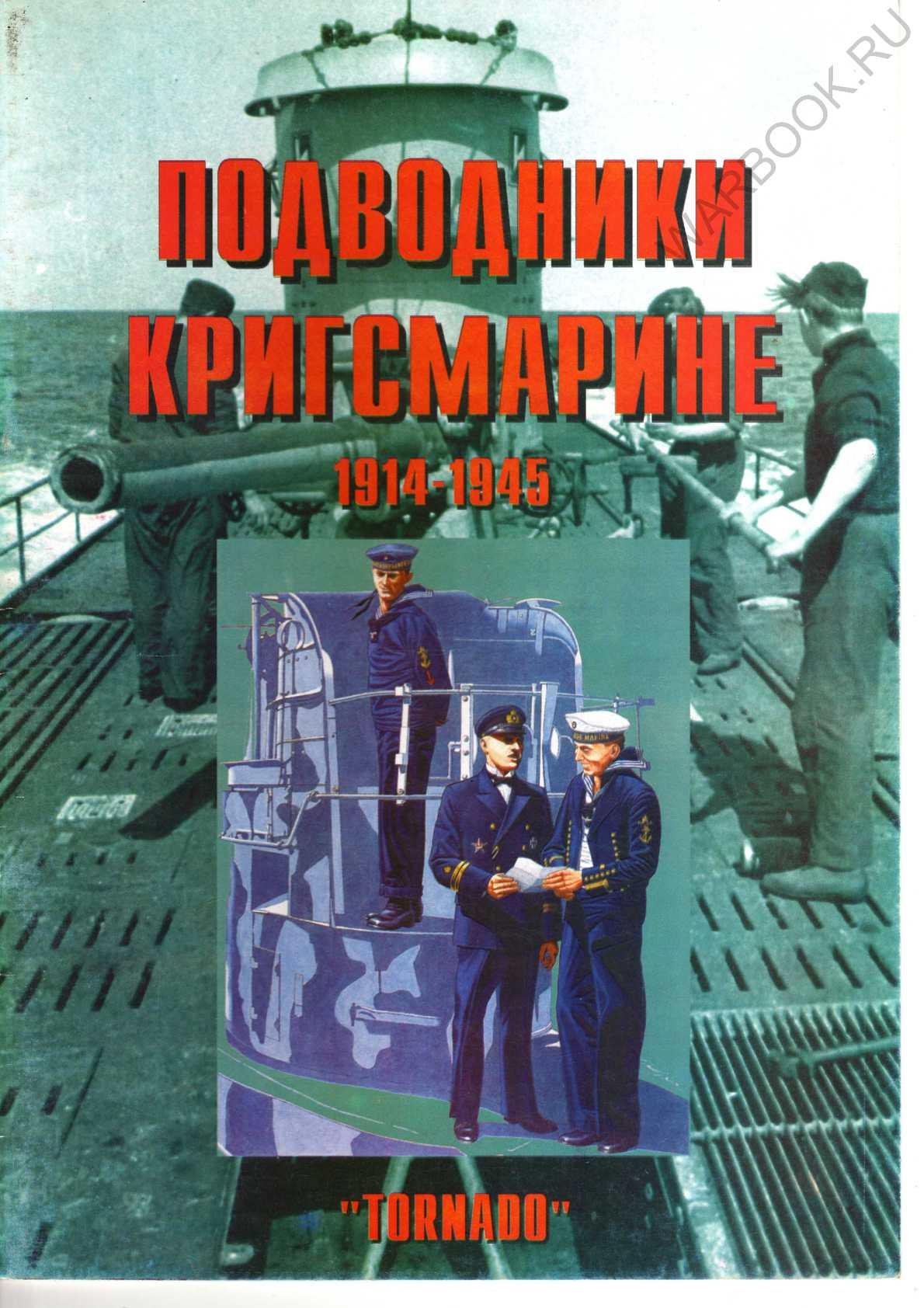 Торнадо - Армейская серия 30 - Подводники Кригсмарине