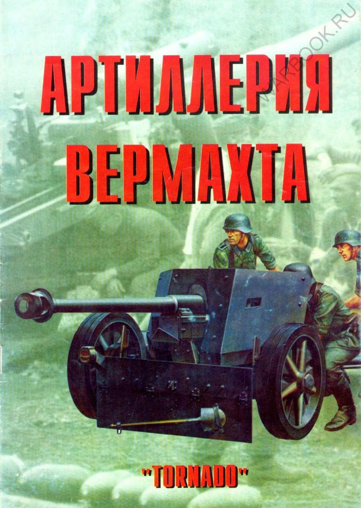 Торнадо - Армейская серия 48 - Артиллерия вермахта ч 1