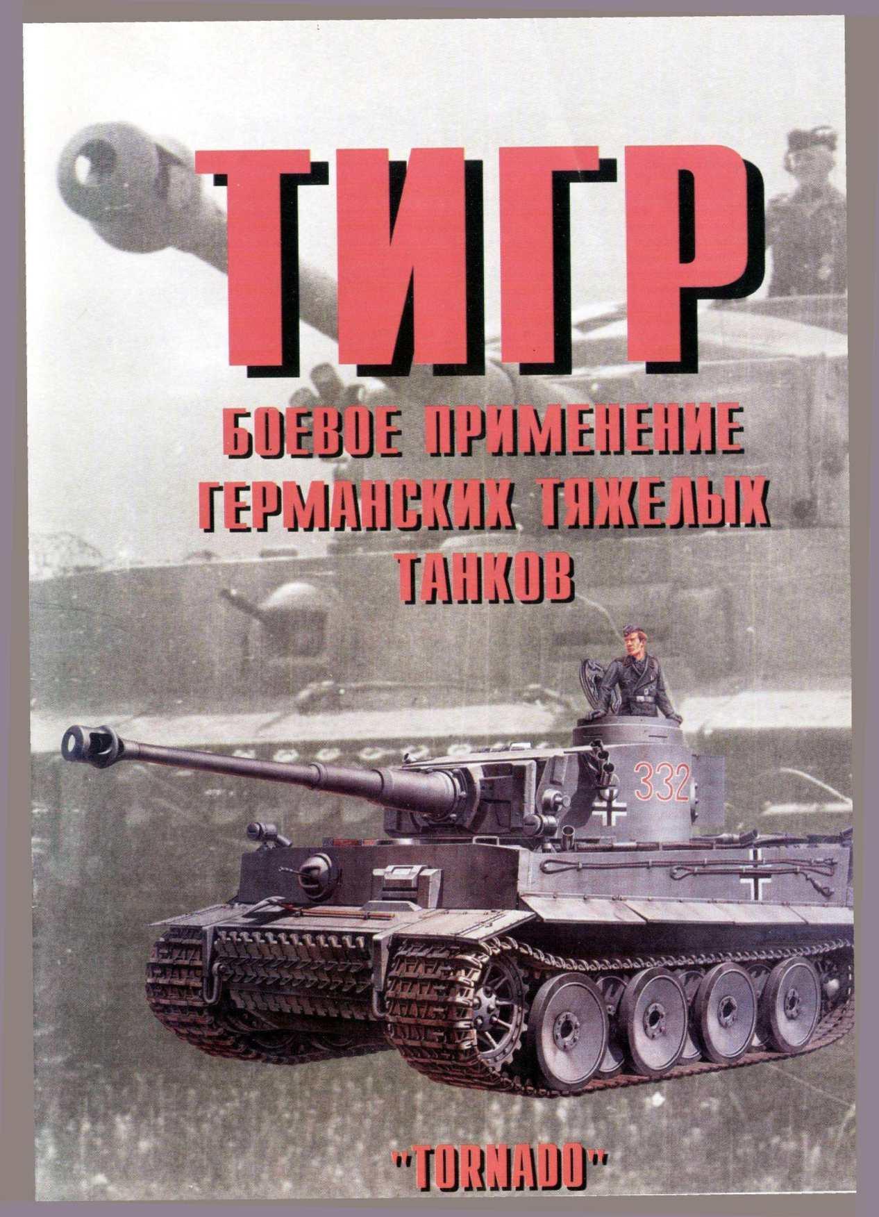 Торнадо - Армейская серия 77 - ТИГР Боевое применение германских тяжелых танков часть 1