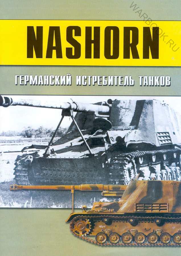Торнадо - Военно-техническая серия 144 - Nashorn Германский истребитель танков