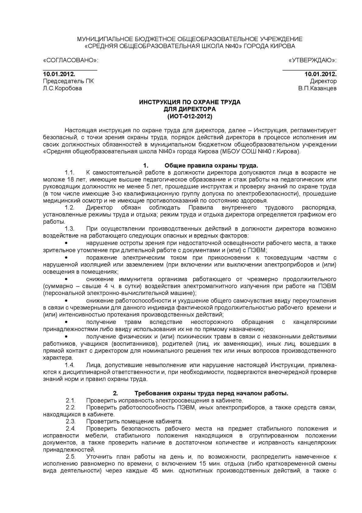 тест по электробезопасности с ответами 2019 ростехнадзор