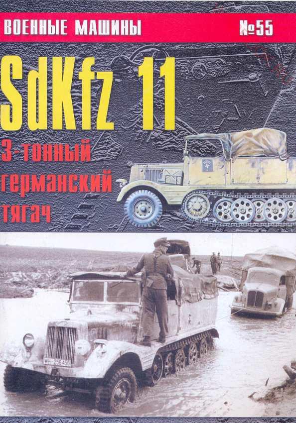 Военные машины 55 SdKfz 11 3-тонный германский тягач