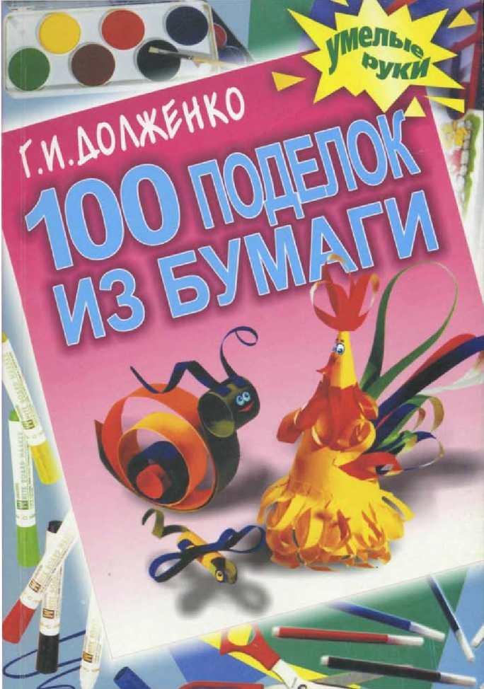 100 оригами долженко скачать