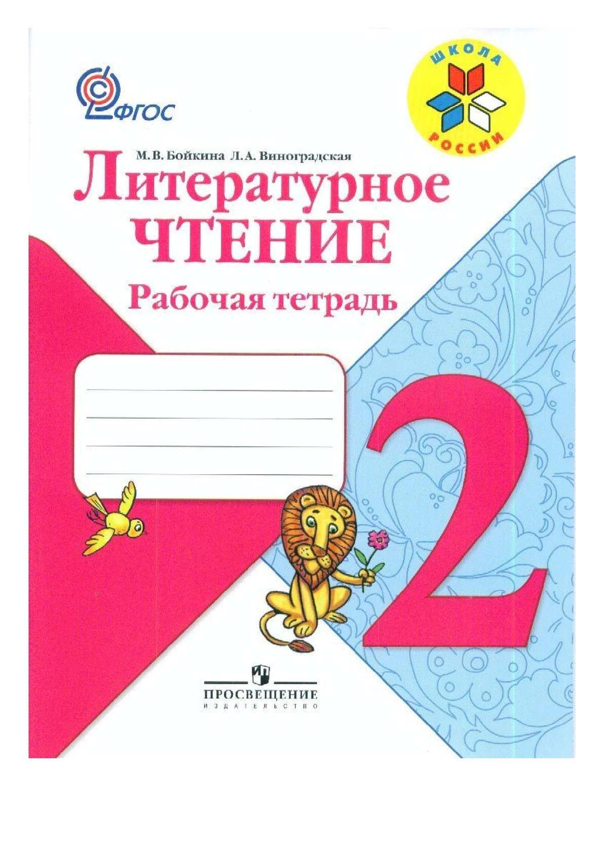 Литературное чтение 2 класс бойкина виноградская