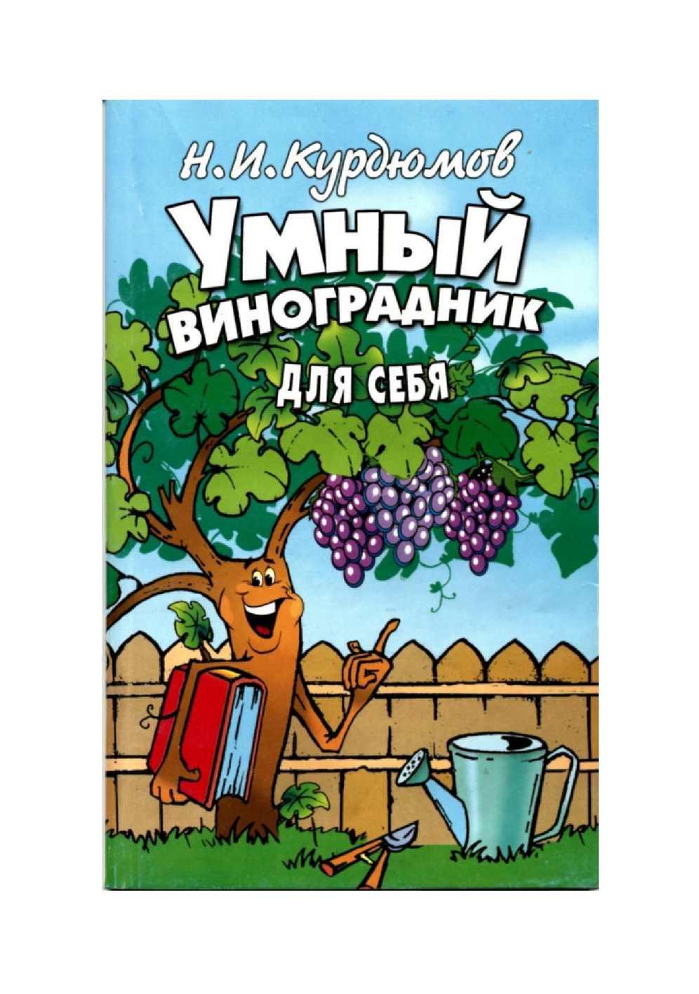 Скачать бесплатно книгу умный виноградник для всех