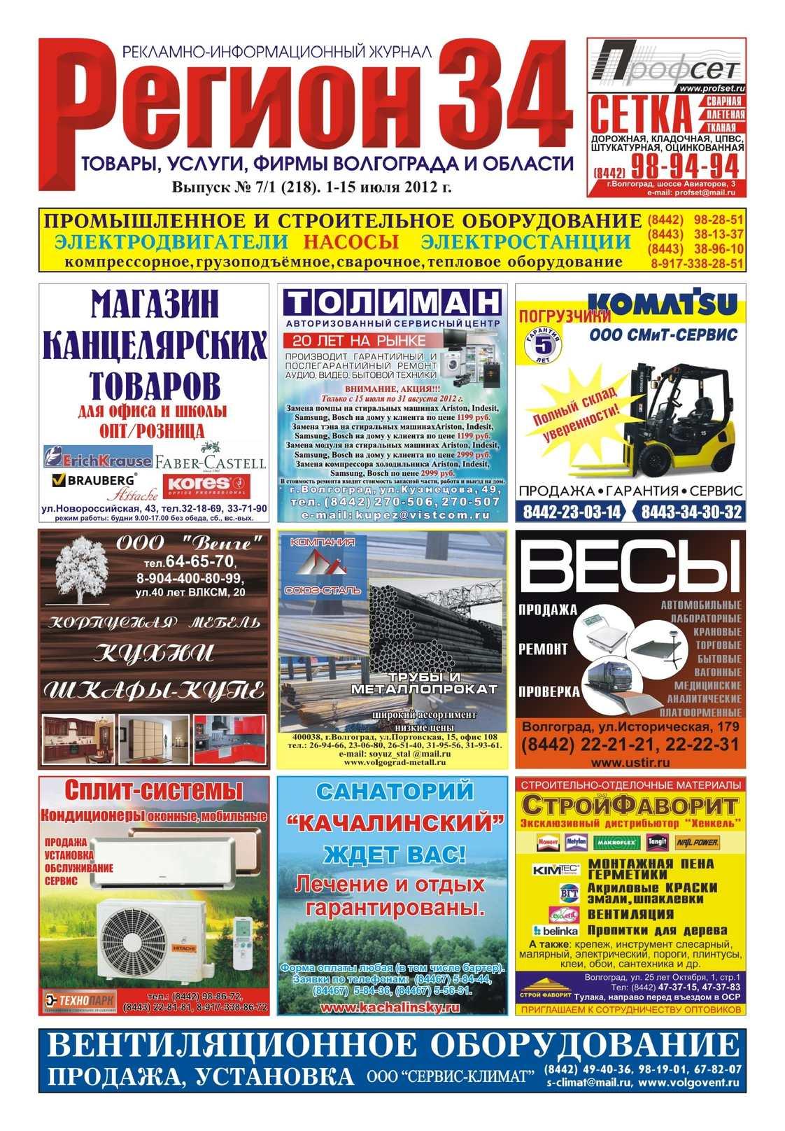 171af038c4a9 Calaméo - Регион34 выпуск 218 июль(1) 2012 г
