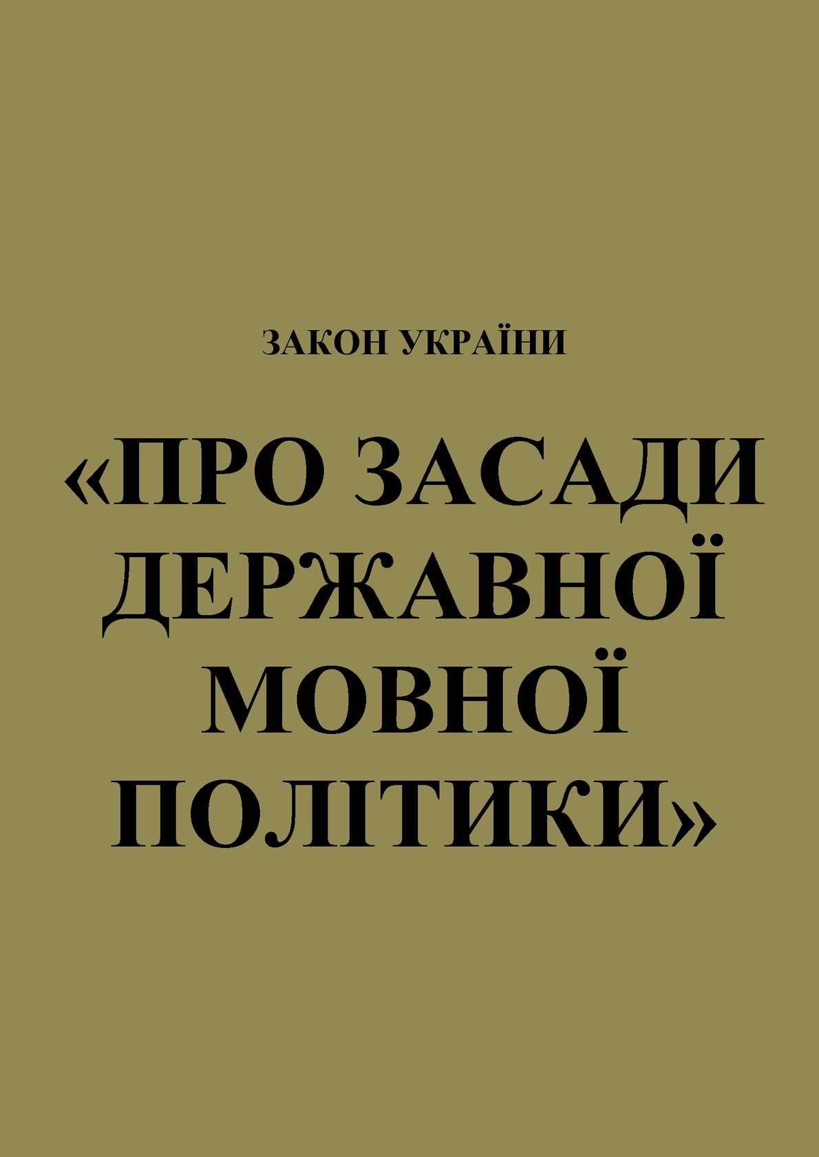 """""""Про засади державної мовної політики"""""""
