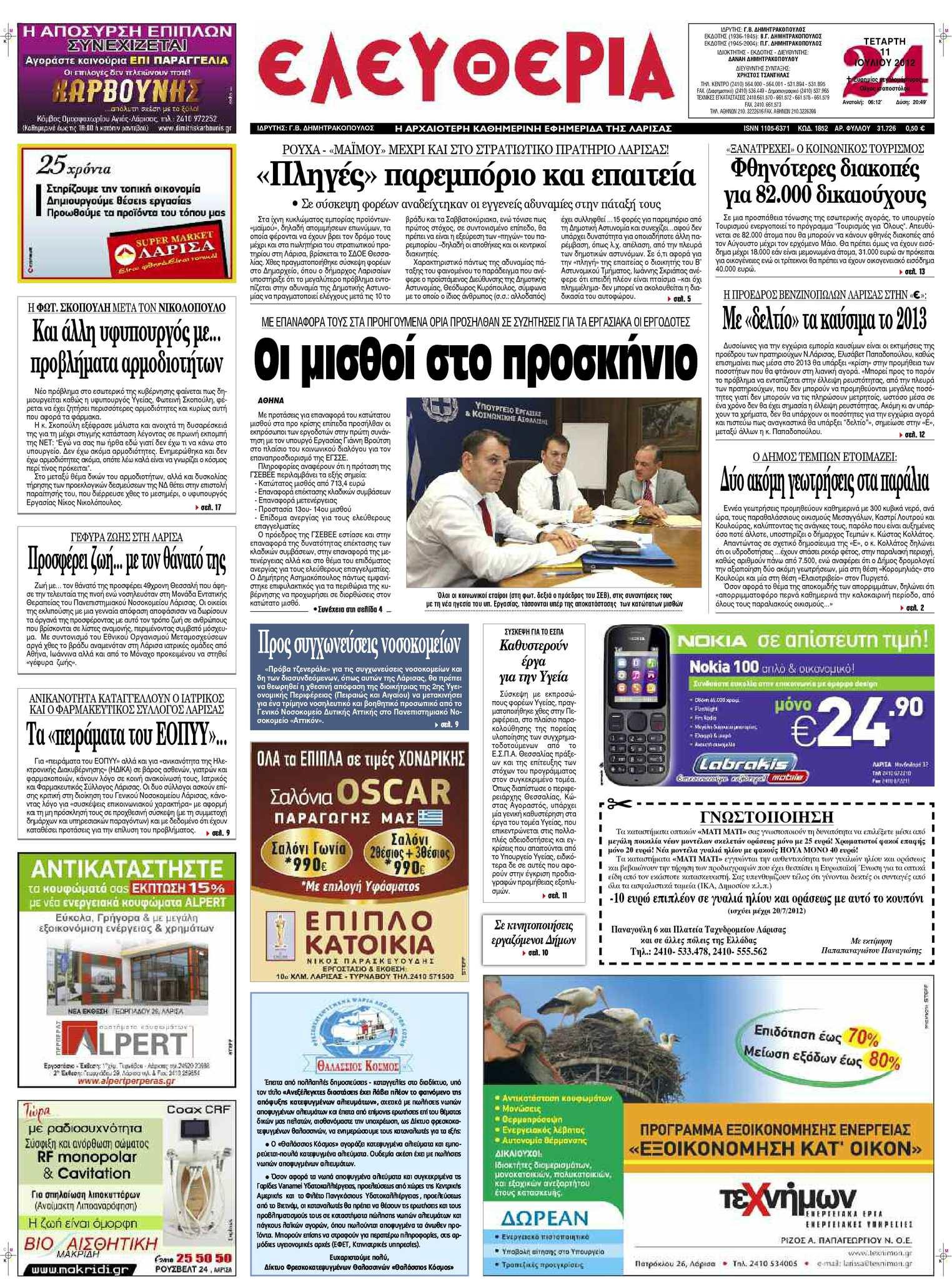 Calaméo - Eleftheria.gr 11 07 2012 5ddc631ecc0