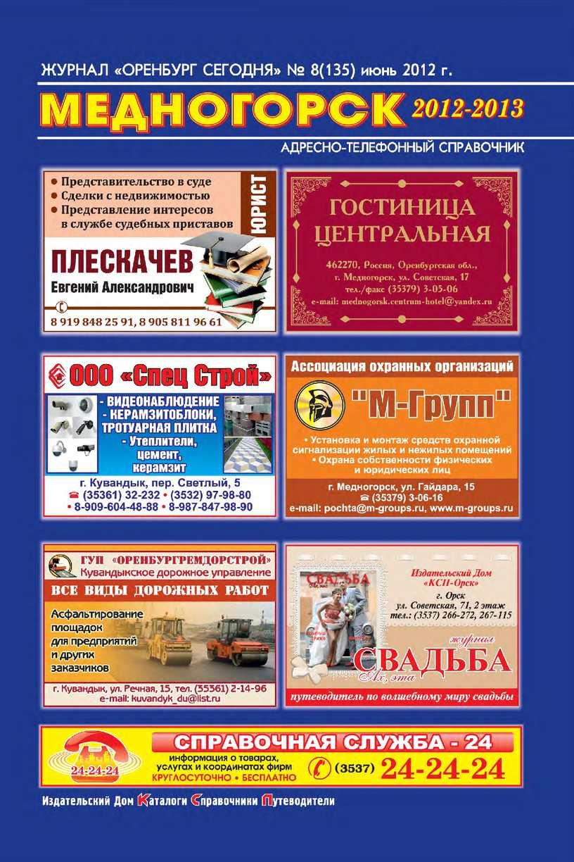 телефонный справочник комаричи